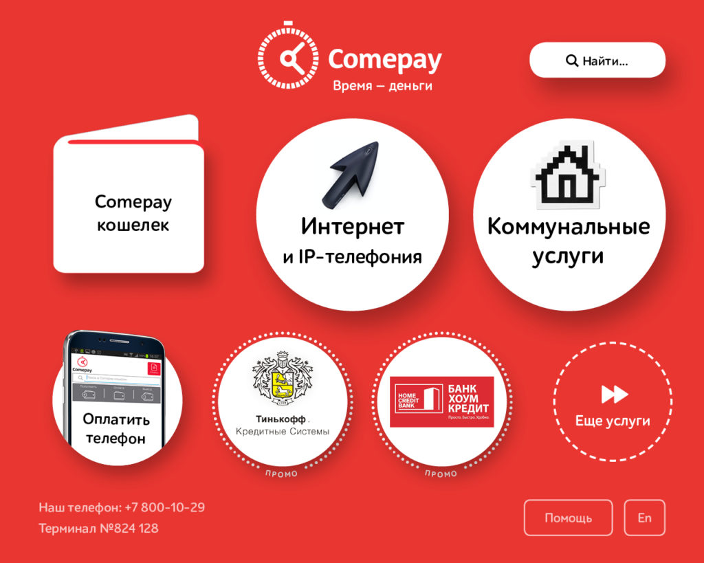 """Электронная платежная система """"Comepay"""""""