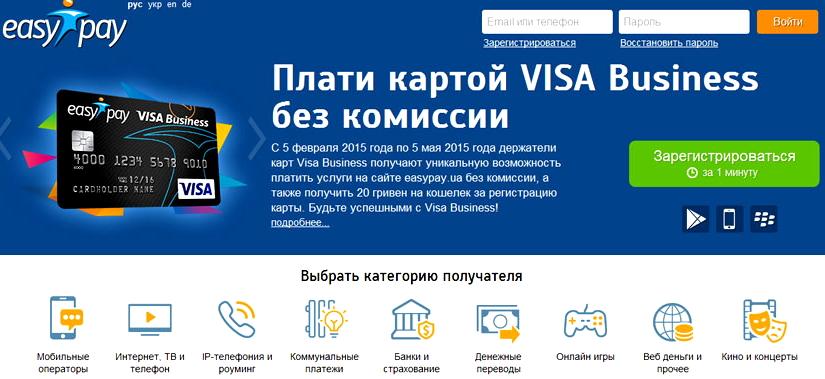 Сайт EasyPay