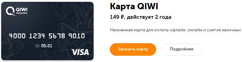 QIWI карта