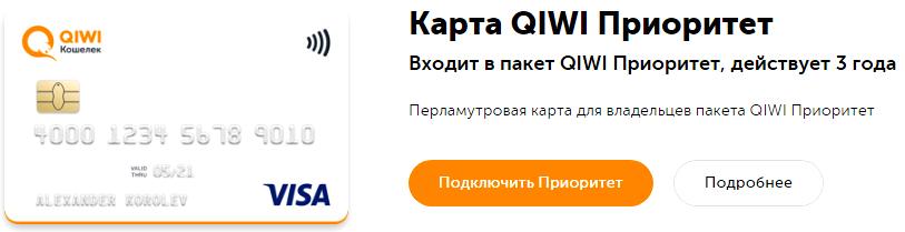 QIWI Приоритет