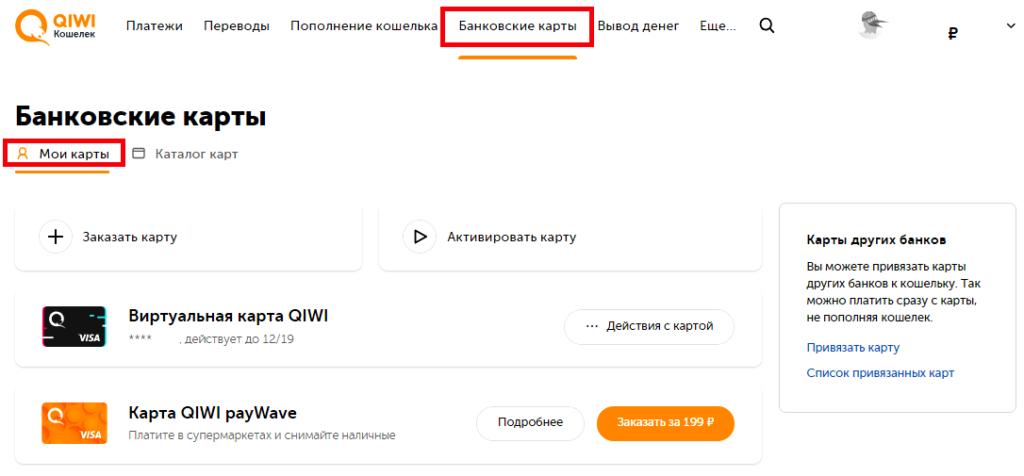 Пластиковая карта QIWI VISA: как получить