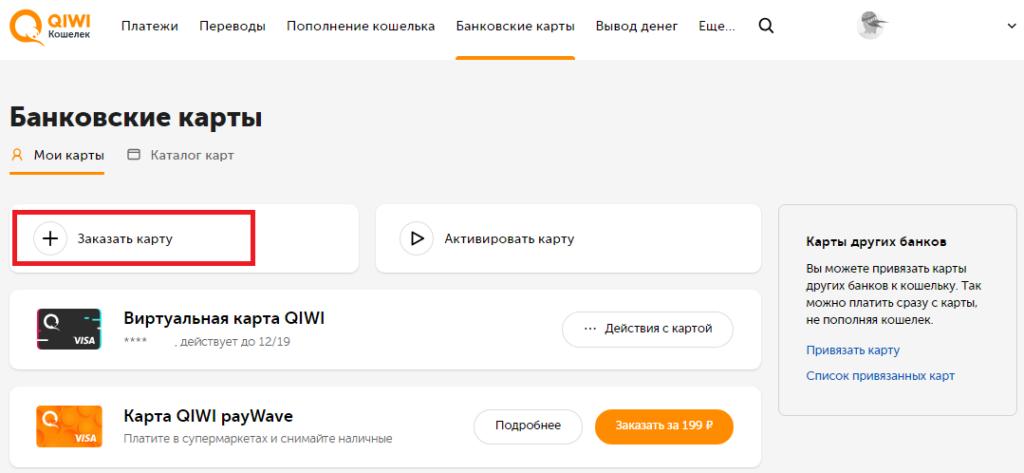 Заказать карту QIWI VISA
