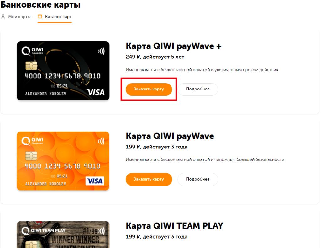 Выбрать карту QIWI VISA