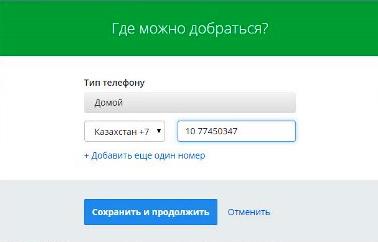 Payza Казахстан
