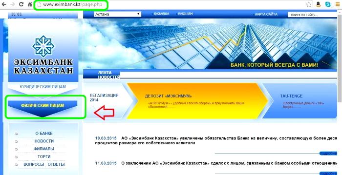 сайт Eximbank