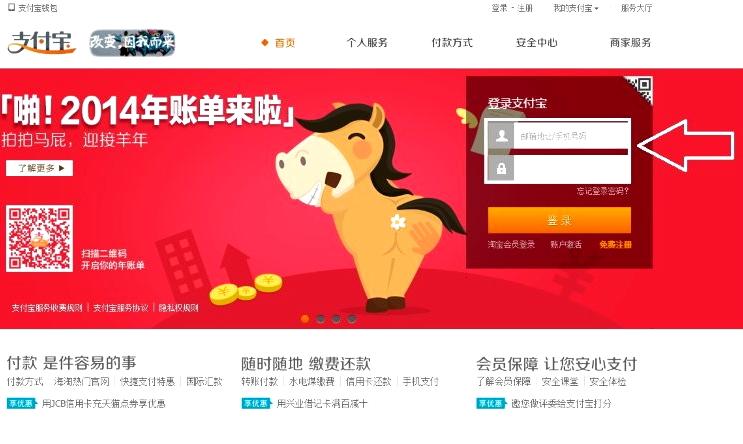 Сайт Alipay