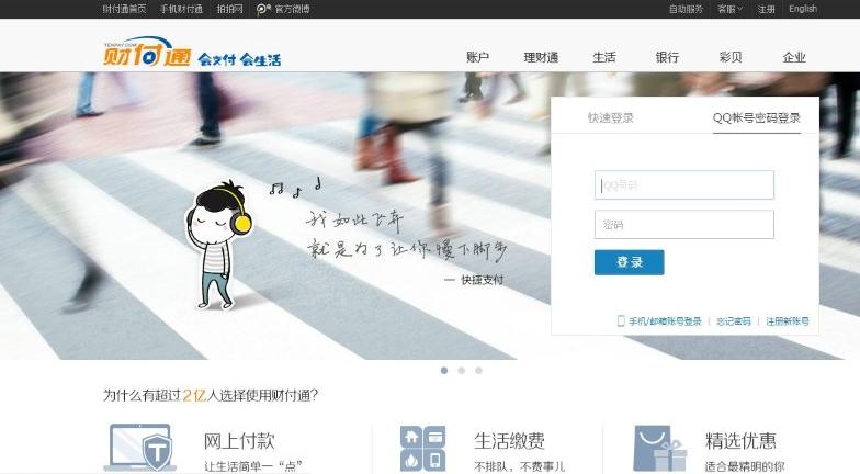 Сайт Tenpay