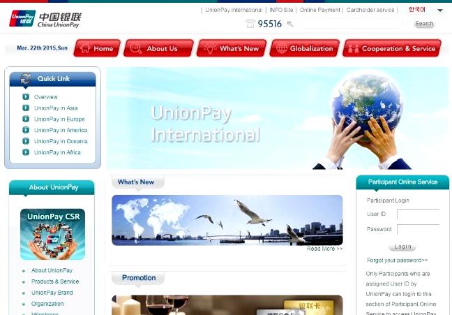 Сайт UnionPay