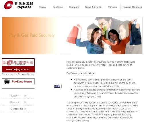 Сайт PayEase