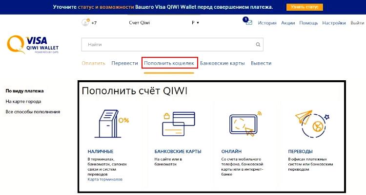 Пополнение счета в Qiwi