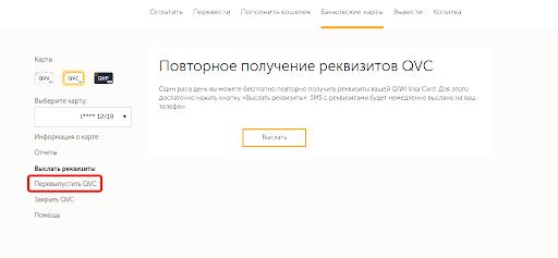 срок действия виртуальной карты QIWI