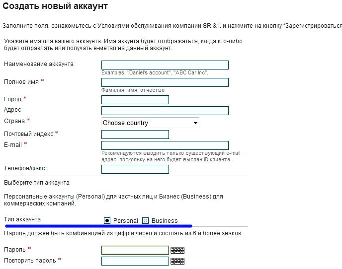 Заполнение данных для регистрации Perfect Money