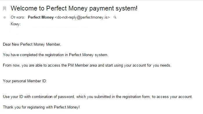 Идентификатор клиента Perfect Money в письме по почте