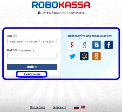 Зарегистрироваться Robokassa