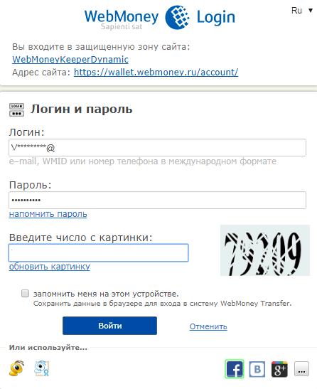 Сменить пароль в WebMoney