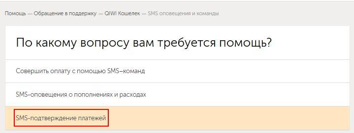 подтверждения Qiwi SMS