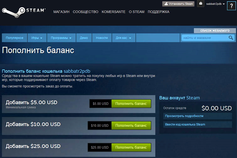 Пополнить баланс Steam