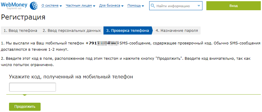 Проверка телефона WebMoney