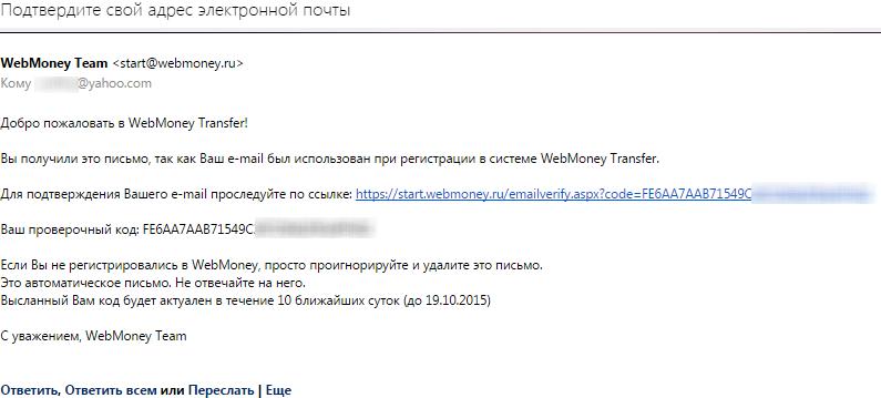 Подтверждение по электронной почте