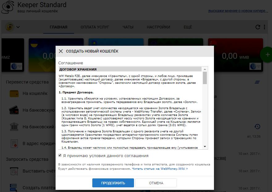 Соглашение с условиями системы WebMoney