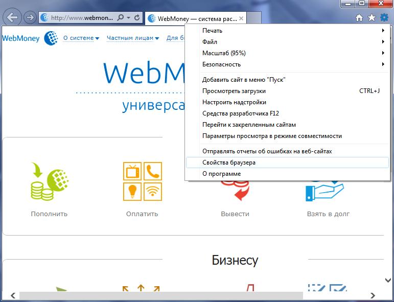 Конфигурация Webmoney
