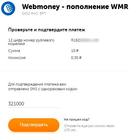 Код подтверждения бизнеса в WebMoney