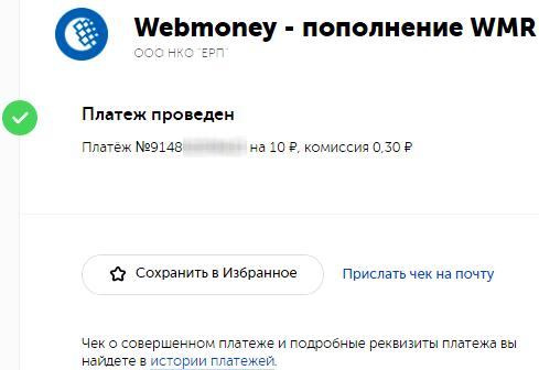 Оплата была произведена через WebMoney