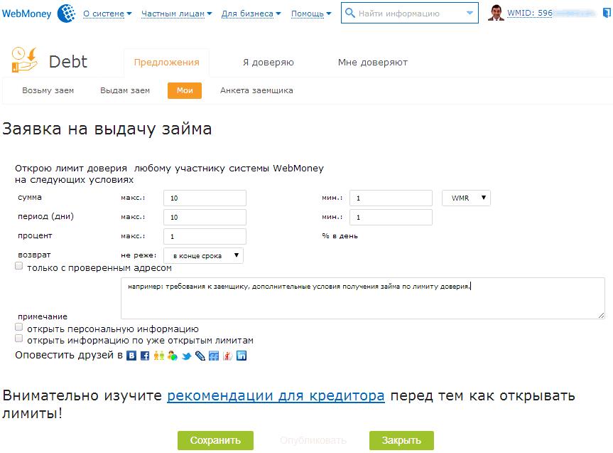 Заявка на выдачу займа
