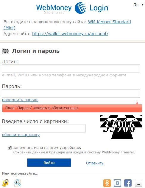 Войти в WebMoney Keeper Mini