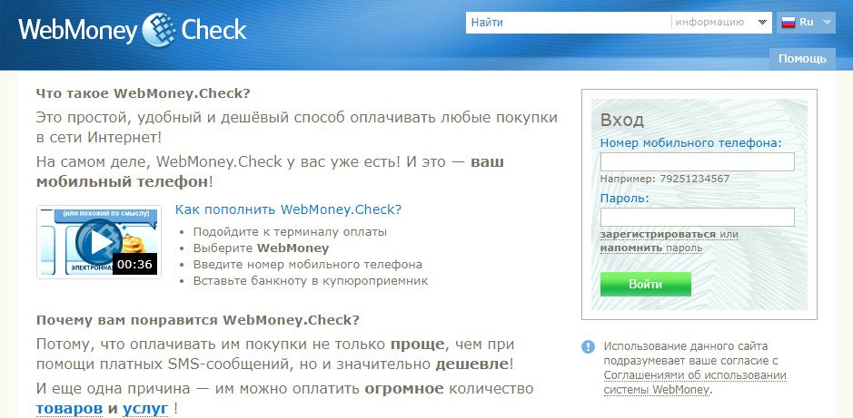 Вход в WebMoney Check