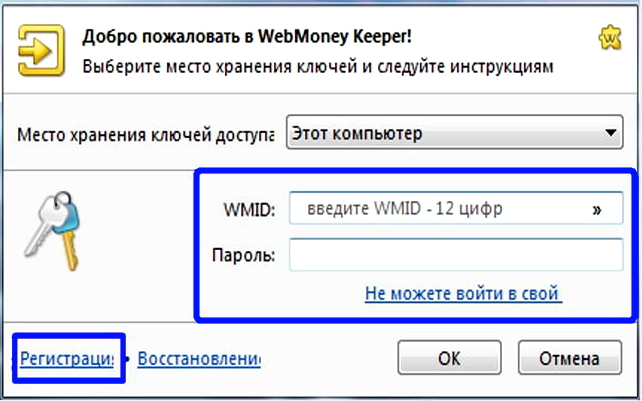 Авторизуйтесь в WebMoney WinPro Classic