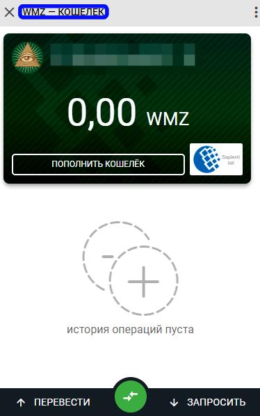 Создание кошелька WMZ