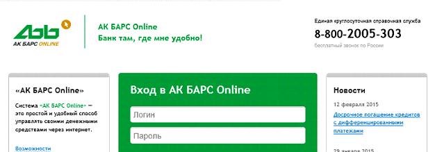 Телефон АК Барс Банк