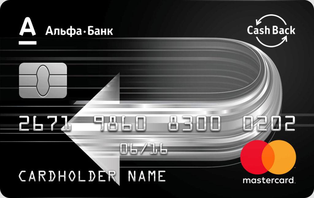 Кэшбэк Альфа Банк