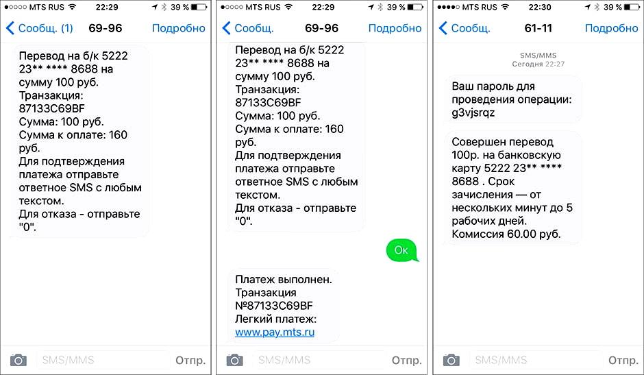 Перевод денег с МТС на карту Альфа-Банка
