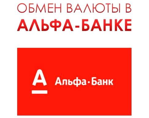 Альфа-Банк обмен валюты