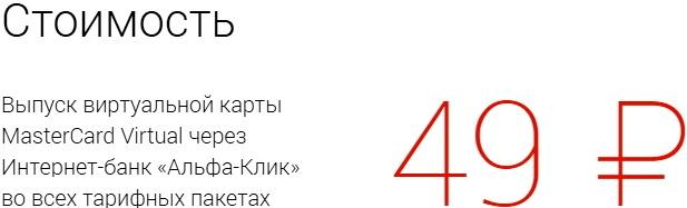 цена 49 рублей