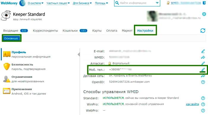 Настройки WMID для смены телефона