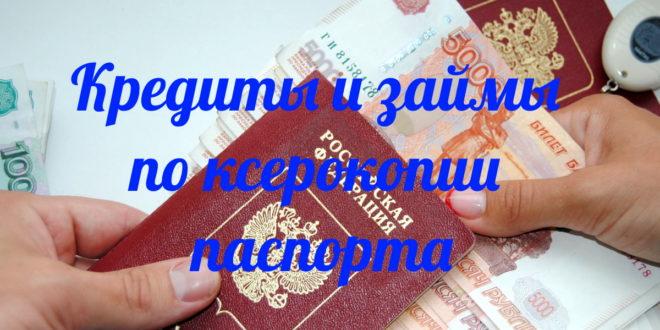 Как взять кредит по паспорту через интернет?