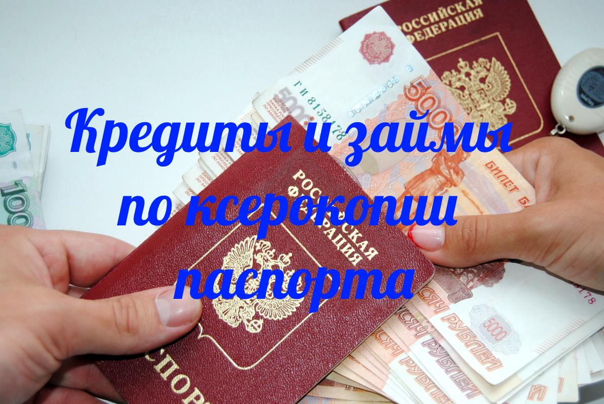 Кредиты и займы по ксерокопии паспорта