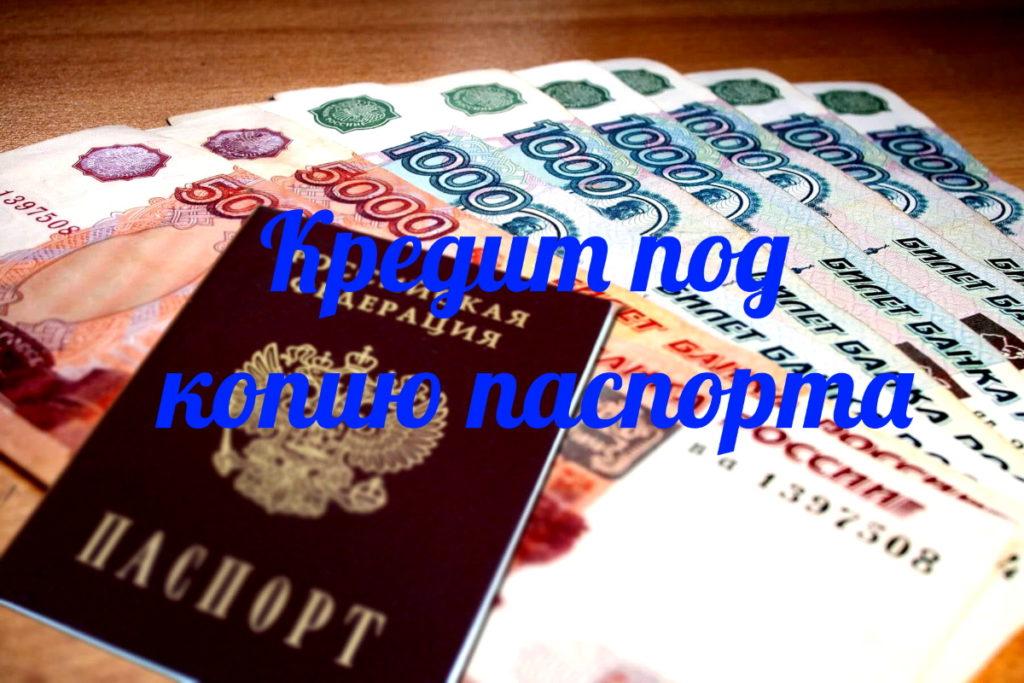 Кредит под копию паспорта
