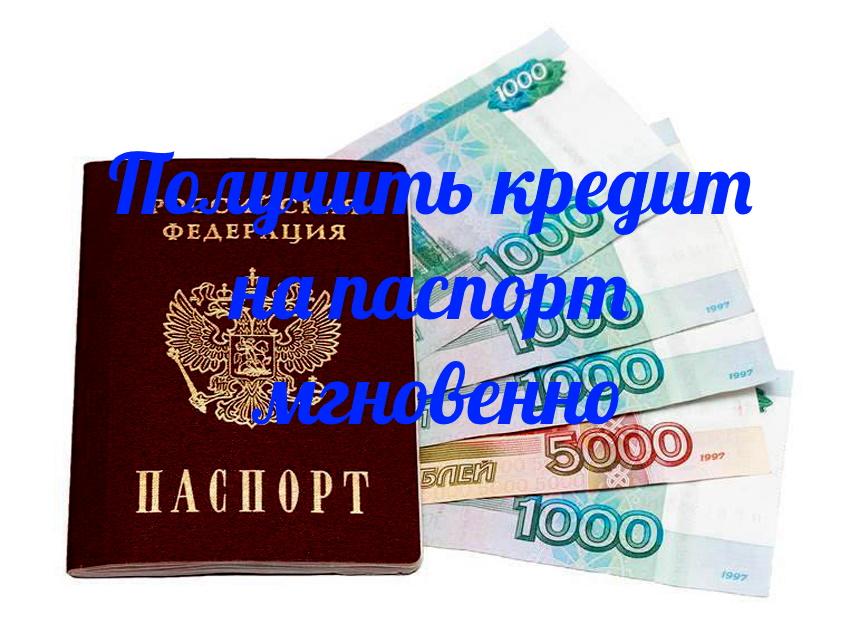 Получить кредит на паспорт мгновенно