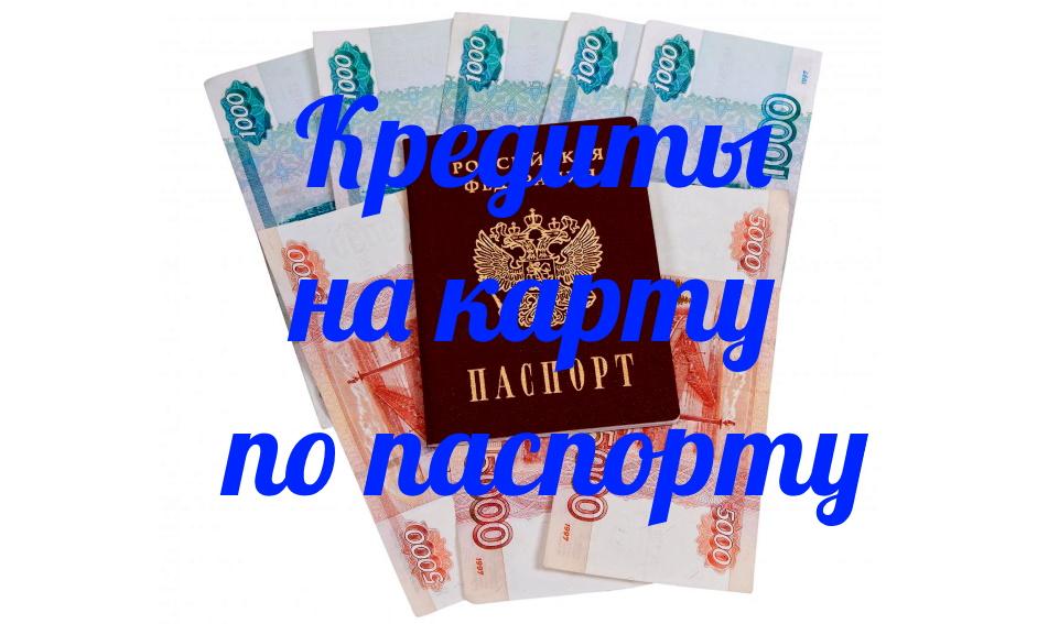 Кредиты на карту по паспорту
