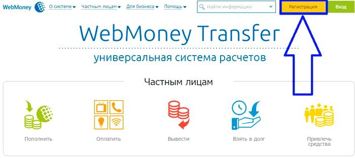 Регистрация на WebMoney