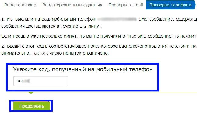 Введите код по SMS