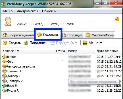Создайте портфолио в Keeper WinPro Classiс