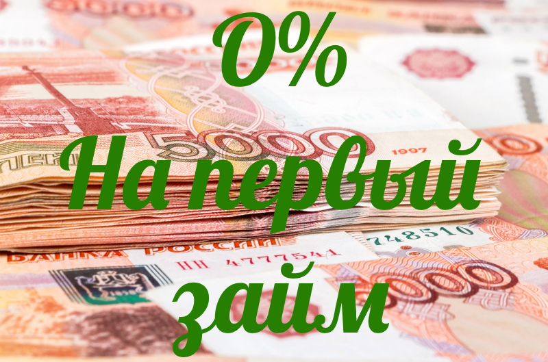 Заем под 0 процентов