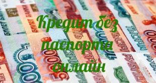 Кредит без паспорта онлайн