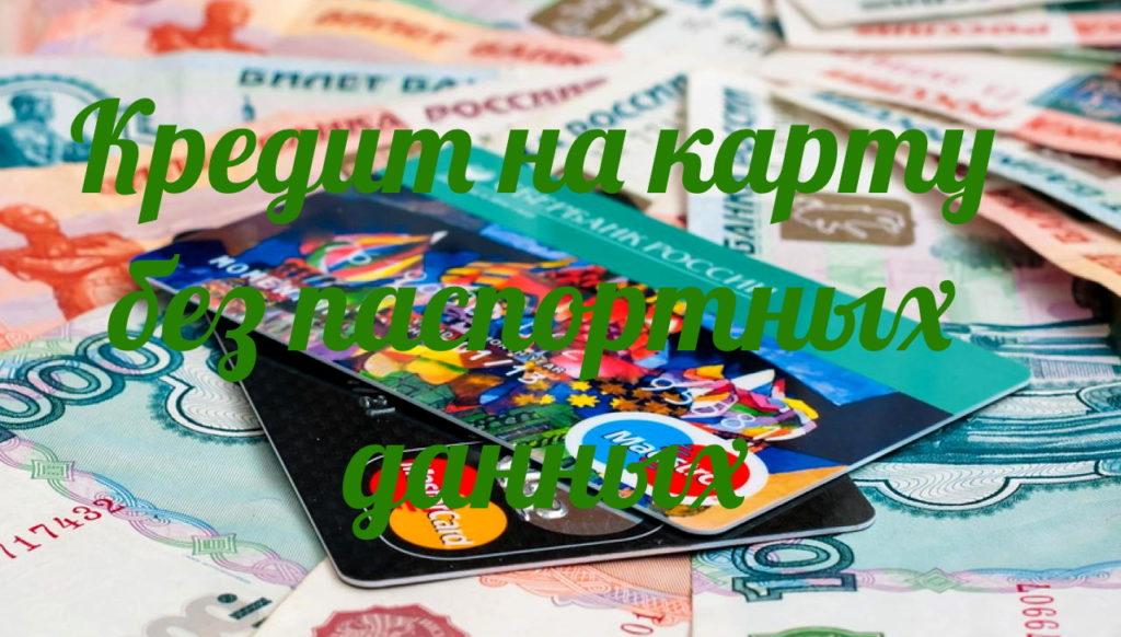 Кредит на карту без паспортных данных
