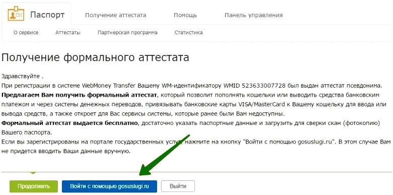 Авторизоваться через gosuslugi.ru